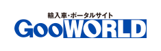 輸入車・ポータルサイト GooWORLD