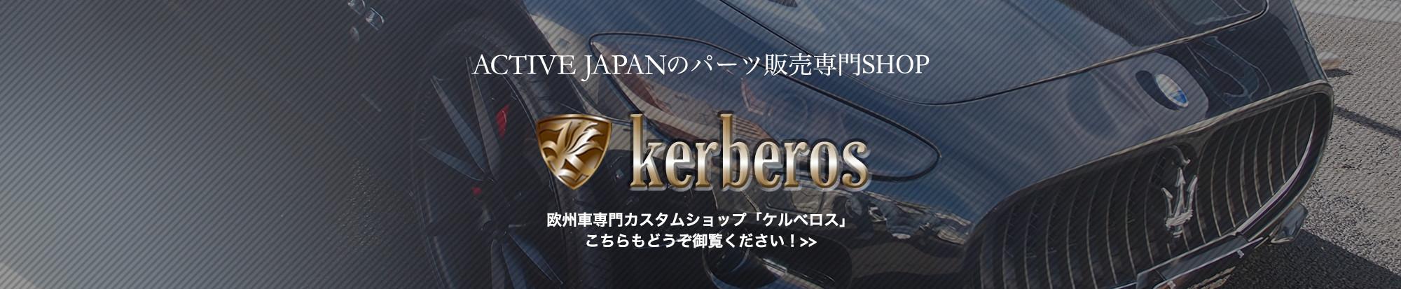 アクティブジャパンのパーツ販売専門ショップ kerberos