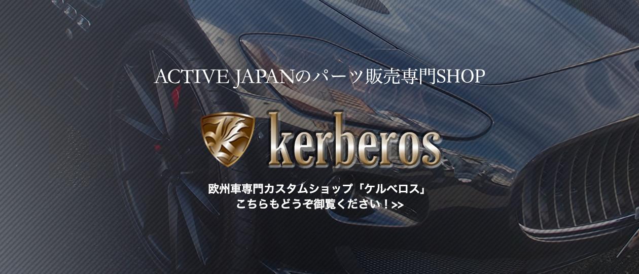 アクティブジャパンのパーツ販売専門SHOP Kerberos