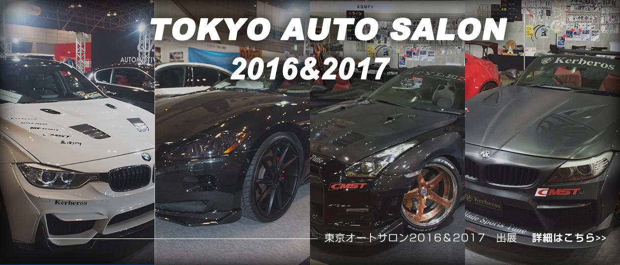 アクティブジャパンは TOKYO AUTO SALON 2017 に出展いたしました