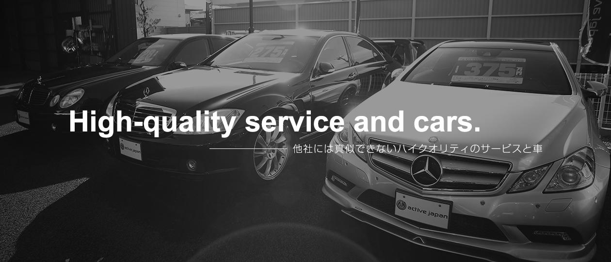 他社には真似できないハイクオリティのサービスと車